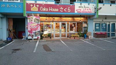 ケーキハウス さくらの店舗外観