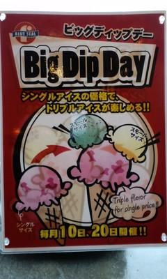 BigDip牧港店(ブルーシールアイスクリーム)お徳トリプルアイス